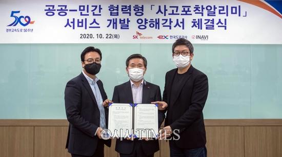 한국도로공사, 공공-민간 협력형 '사고포착알리미' 서비스 확대
