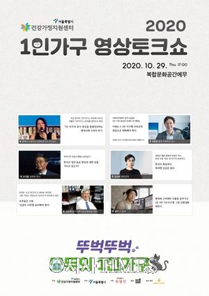 서울시, '2020 1인가구 영상토크쇼' 29일 개최