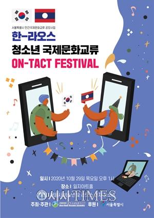 '제2회 한-라오스 청소년 국제문화교류 온택트 페스티벌' 개최