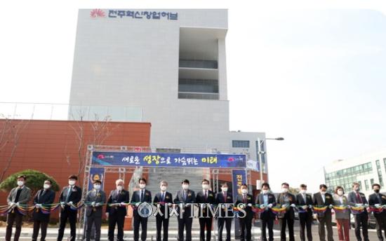 전주시, 창업기지 '전주혁신창업허브' 문 열어
