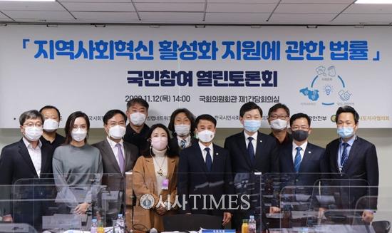 한병도 의원, 「지역사회혁신 활성화 지원에 관한 법률」 국민참여 열린토론회 개최