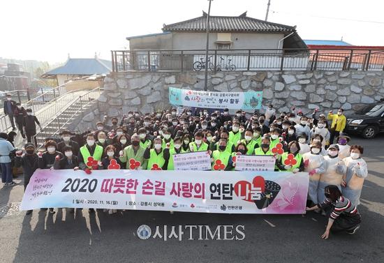 서울 사랑의열매, '따뜻한 겨울나기 사랑의 연탄 나눔 행사' 진행