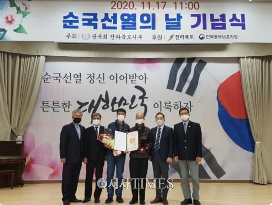 전북동부보훈지청, '제81회 순국선열의 날 기념식' 17일 거행
