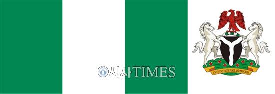 영원한 KOICA man 송인엽 교수 [나가자, 세계로! (65)] 37. 나이지리아(Nigeria)