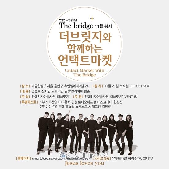 연예인 봉사단 더브릿지, 언택트 자선 마켓 개최