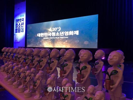 '제20회 대한민국청소년영화제' 성황리에 폐막