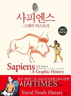 [책을 읽읍시다 (1881)] 사피엔스: 그래픽 히스토리 Vol.1 인류의 탄생