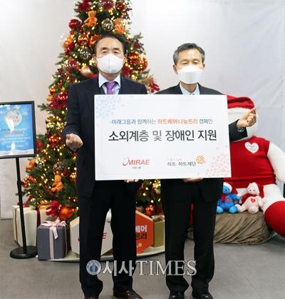 미래그룹, '하트베어 나눔트리 캠페인'에 동참해 장애인 지원 나서