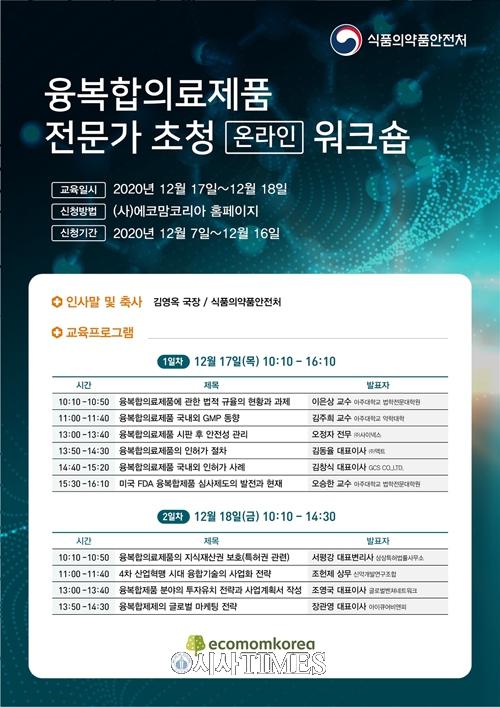 식약처, '융복합의료제품 전문가 초청 워크숍' 17~18일 개최