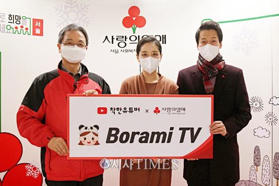 유튜버 '보라미TV' 새해 첫 착한유튜버 가입