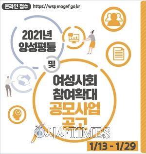 양평원, '2021년 양성평등 및 여성사회참여확대 공모사업' 모집