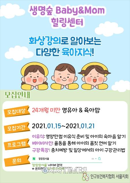 생명숲 Baby&Mom 힐링센터, 육아맘 대상 화상강의 수강생 모집