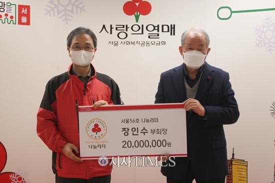 장인수 전 OB맥주 부회장, '진심을 팝니다' 인세·강연료 2천만 원 기부