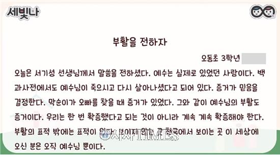 """제12회 세빛나 캠프 성료, """"춘천 세빛나 스튜디오에서 복음의 첫 포문을 열다!"""""""