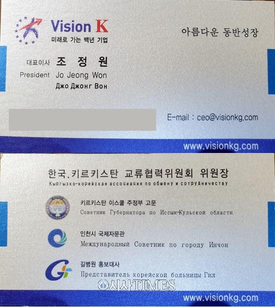 키르키스탄에 한국인의 온정을 심고 있는 조정원 비전케이 대표