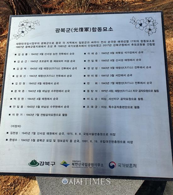 """무후광복군 13년째 추모해온 시민단체들, """"국군의 날을 광복군 창립일로!"""""""