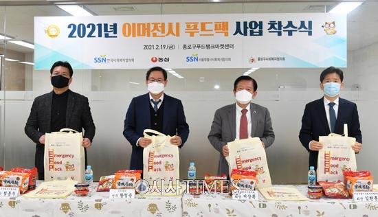 전국푸드뱅크, 긴급구호 식품지원 사업 확대 추진