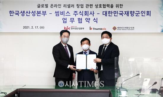 썸비스, 대한민국재향군인회-한국생산성본부와 '글로벌 디지털 스타트업' 업무 협약