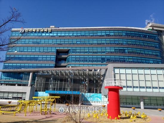전북교육청, '드라이브 스루 민원서비스' 및 '야간 민원실' 운영