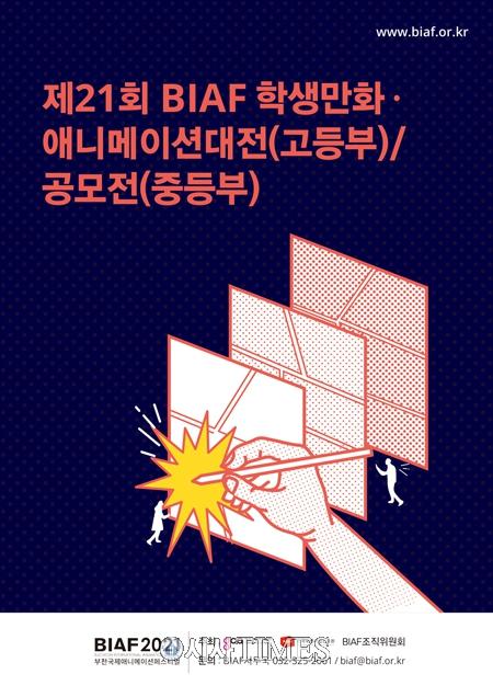 제21회 BIAF 학생만화∙애니메이션대전 공모… 4월18일 언택트 실기대회 개최
