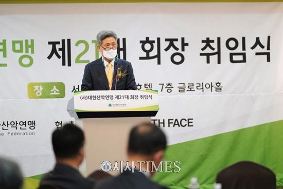 대한산악연맹, '정기총회 및 제21대 회장 취임식' 26일 개최