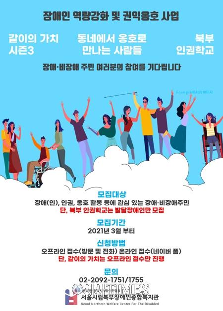 서울시립북부장애인종합복지관, 장애인 역량강화·권익옹호사업 실시