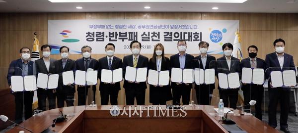 공무원연금공단, '청렴·반부패 실천 결의대회' 개최