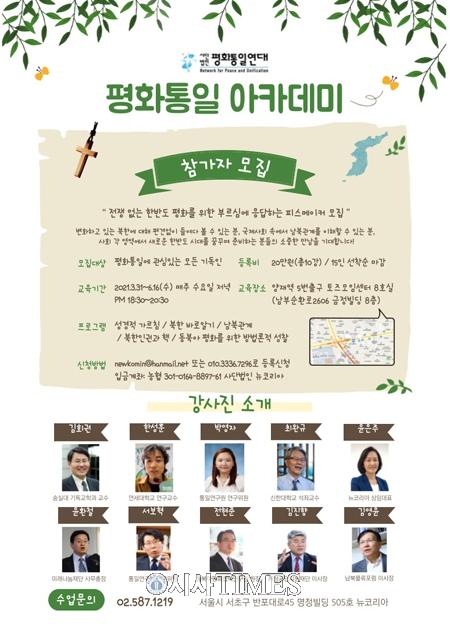 한국교회 아카데미, '평화통일 아카데미' 3월 31일부터 개강