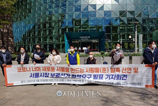 '코로나 너머 새로운 서울을 만드는 사람들(준)' 발족 선언