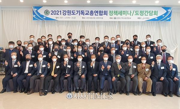 강원도기독교총연합회, 2021 정책 세미나 개최…제22대 회장 이수형 목사 연임