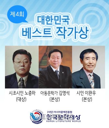 한국문학세상, '제4회 대한민국 베스트 작가상' 심사결과 발표