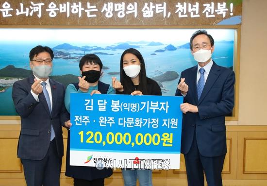 익명의 기부천사 '김달봉' 전북도내 다문화 가정 기부금 전달식 진행