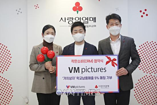 서울사랑의열매, VM pictures와 업무협약 체결…나눔캠페인 실시