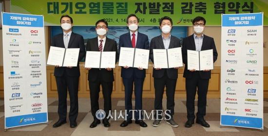 [포토뉴스] 전북도, 대기오염물질 저감 위한 자발적 감축 협약 체결