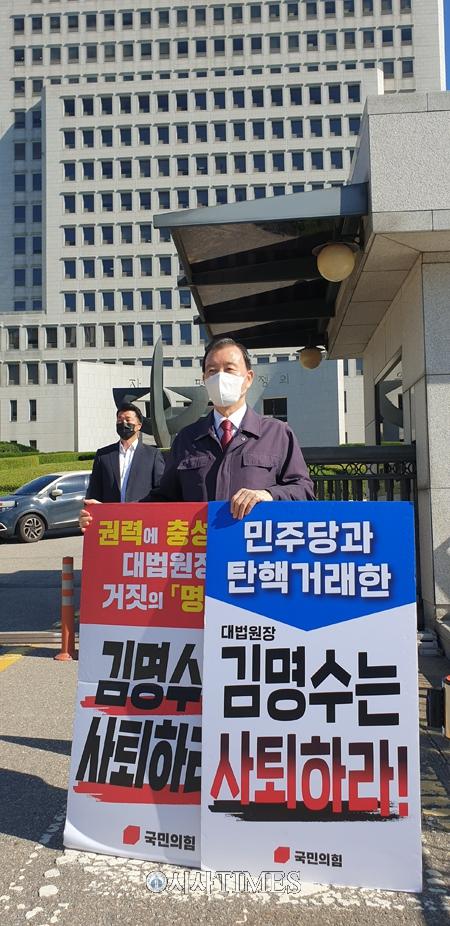 홍문표 의원, 김명수 대법원장 사퇴 촉구 1인 시위