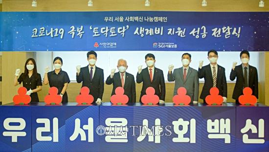 SGI서울보증, '우리 서울 사회백신' 나눔캠페인 1호 기부