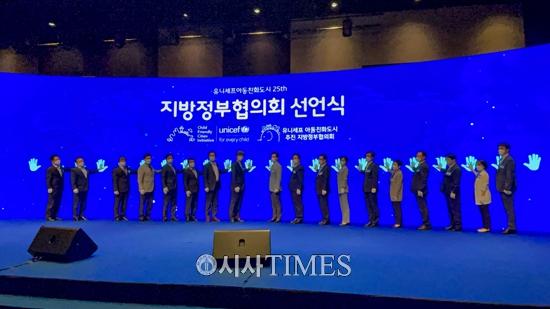 유니세프아동친화도시 25주년 기념 선언식 열려