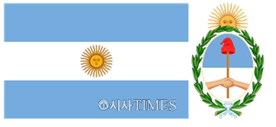영원한 KOICA man 송인엽 교수 [나가자, 세계로! (131)] 96. 아르헨티나(Argentine)