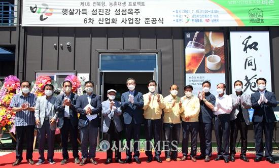[포토뉴스] 남원시민협동조합 '비즌' 사업장 준공