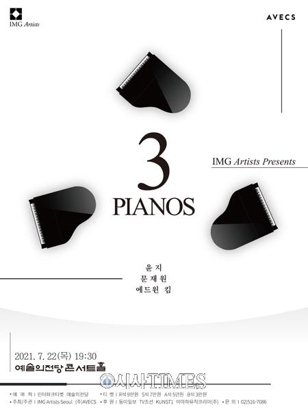 특별기획공연 '3 PIANOS' 7월22일 예술의전당 콘서트홀에서 개최