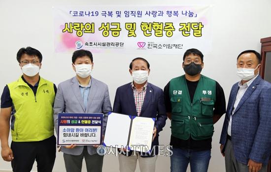 속초시시설관리공단, (재)한국소아암재단에 사랑의 성금 및 헌혈증 기부