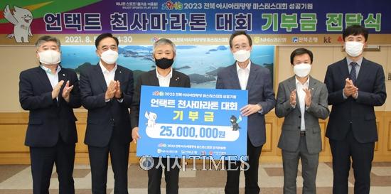 [포토뉴스] 2023 전북아시아태평양 마스터스대회 성공기념 언택트 천사마라톤대회 기부금 전달