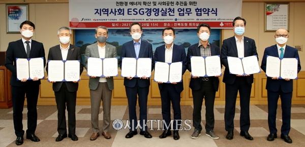전북 지역사회 ESG경영 실천 본격화…전북도, 8개 기관·기업과 업무협약