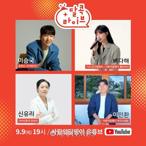 사랑의달팽이, '귀의 날'을 맞아 '달콕라이브' 9월 9일 진행
