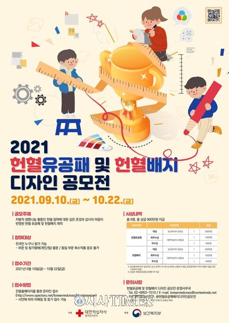 대한적십자사 혈액관리본부, 헌혈유공패·헌혈배지 디자인 공모전 개최