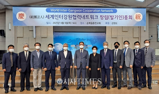 세계인터강원협력네트워크, 법인설립 창립총회 9일 개최