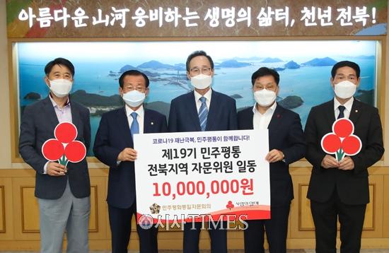 민주평화통일자문회의 전북지역회의, 전북도에 코로나19 극복 성금 1천만원 전달