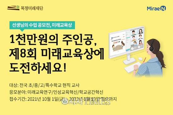 목정미래재단, 전국 선생님 대상 수업 공모전 '제8회 미래교육상' 개최