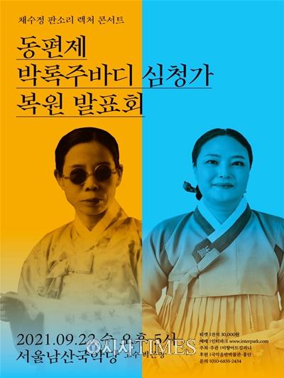 채수정 명창, '동편제 박록주바디 심청가 복원 발표회' 22일 진행