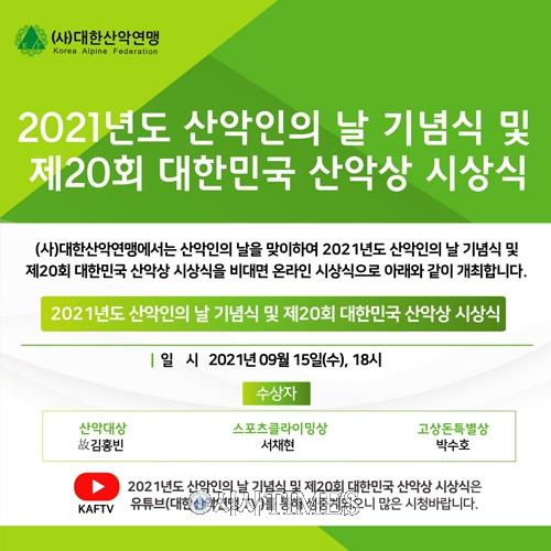 대한산악연맹, '제20회 대한민국 산악상' 시상식 15일 개최